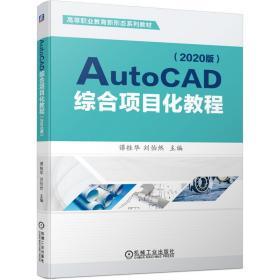 AutoCAD综合项目化教程(2020版)