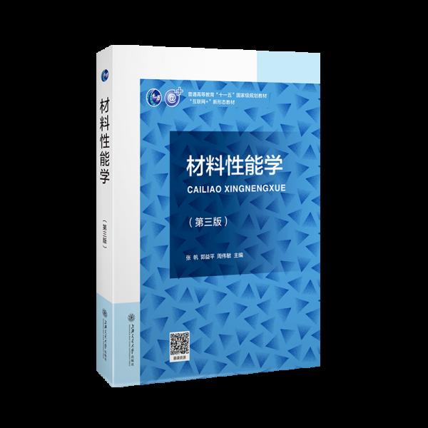 材料性能学(第三版)