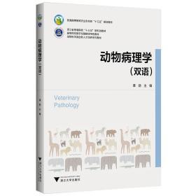 动物病理学(双语)