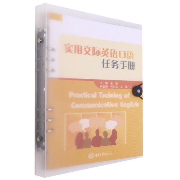 实用交际英语口语任务手册