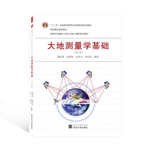 大地测量学基础(第三版)