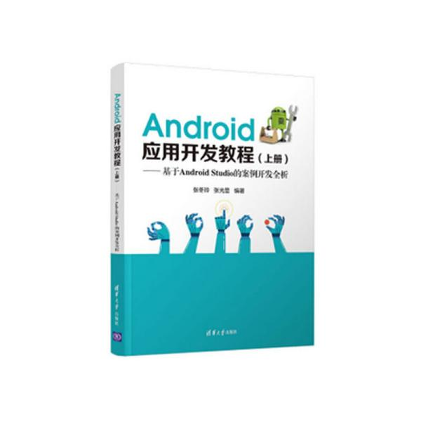 Android应用开发教程(上册)