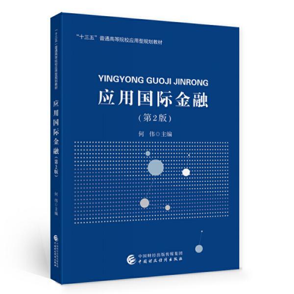 应用国际金融(第2版)