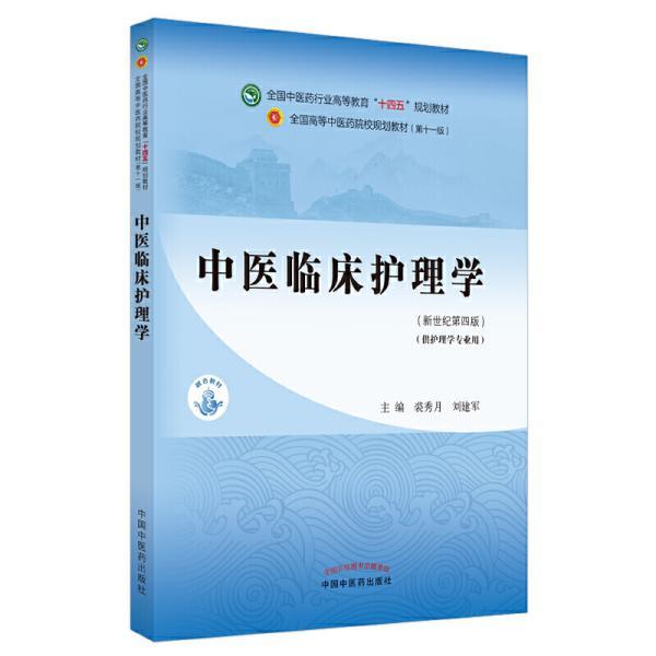 """中医临床护理学·全国中医药行业高等教育""""十四五""""规划教材"""