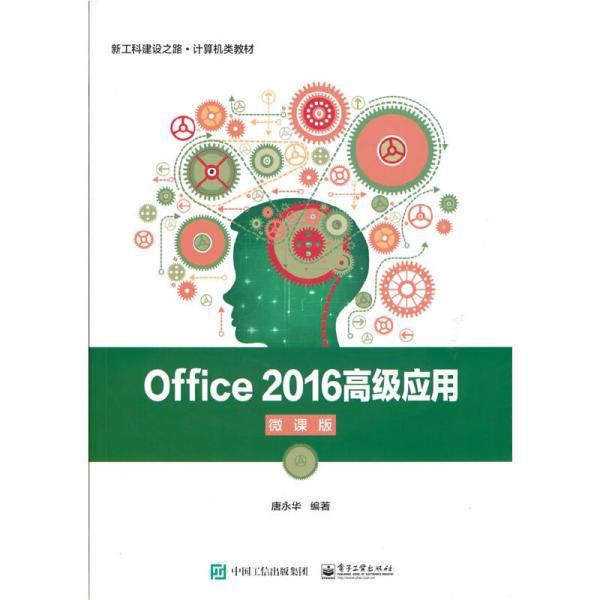 Office2016高级应用(微课版)