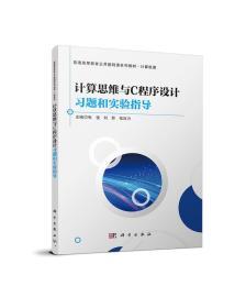 计算思维与C程序设计习题和实验指导
