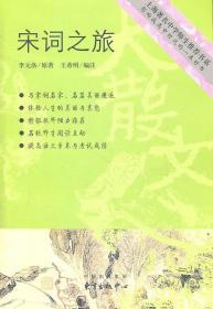 正版宋词之旅9787801866325 李元洛原东方出版中心中小学教辅 书籍