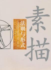 正版 素描法则与形式 李林璠 书店 素描、速写技法书籍