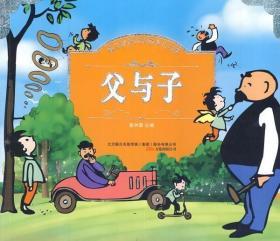 正版 父与子9787547026571 崔钟雷万卷出版公司儿童读物 书籍