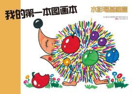 正版 我的本图画本:水彩笔基础篇9787547028544 万卷出版公司儿童读物 书籍