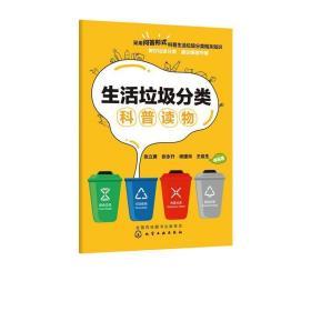 正版生活垃圾分类科普读物9787122360991 张立勇化学工业出版社自然科学 书籍