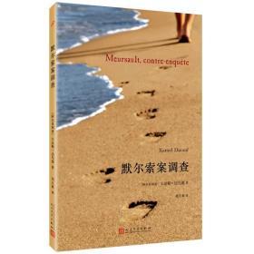 正版 默尔索案调查 卡迈勒·达乌德 9787020123117上海文艺出版社 外国文学作品