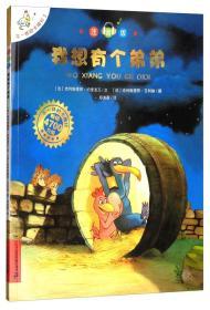 正版我想有个弟弟9787556826698 克利斯提昂·约里波瓦二十一世纪出版社动漫与绘本 书籍