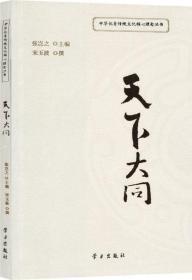 正版天下大同9787514704822 宋玉波撰学社历史政治思想史研究中国 书籍