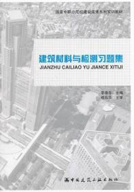 正版建筑材料与检测9787112170074 李春年中国建筑工业出版社建筑 书籍
