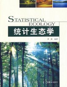 正版 统计生态学9787503857225 覃林中国林业出版社自然科学生态学统计学 书籍