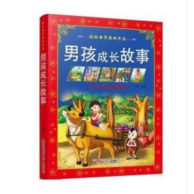 正版 男孩成长故事:注音美绘典藏版9787547034576 梁平万卷出版公司动漫与绘本 书籍