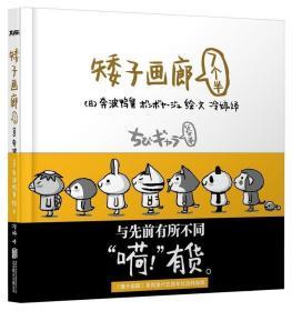 正版 矮子画廊:7个半9787550246287 奔波鸭舅绘文北京联合出版公司动漫与绘本 书籍