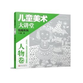 正版 儿童美术大讲堂:线描系列:人物卷9787547035498 王琳万卷出版公司动漫与绘本 书籍