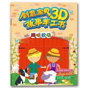 正版创意宝贝3D故事手工书:趣味农场9787550716384 珍玛·库珀海天出版社儿童读物手工课学前教育教学参考资料 书籍
