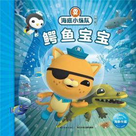 正版鳄鱼宝宝9787556078943 英国有限公司长江少年儿童出版社有限公司儿童读物 岁书籍