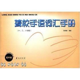 正版聋校手语词汇手册:一、二、三年级9787508020303 张筠曼华夏出版社社会科学聋哑人语言手册 书籍