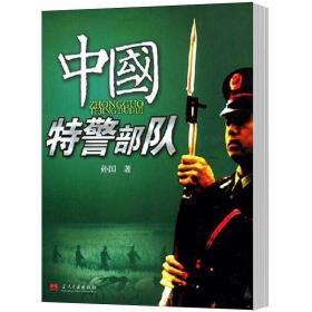 正版 中国特警部队9787801707031 孙国当代中国出版社文学纪实文学中国现代 书籍