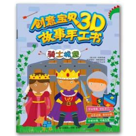 正版创意宝贝3D故事手工书:骑士城堡9787550716391 卡莉·布莱克海天出版社儿童读物手工课学前教育教学参考资料 书籍