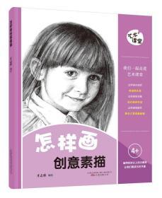 正版 怎样画创意素描9787547043943 才志舜绘万卷出版公司儿童读物素描技法少年读物 书籍