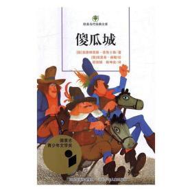 正版傻瓜城9787537673822 奥德佛雷德·普鲁士勒河北少年儿童出版社儿童读物儿童文学中篇小说德国现代 书籍