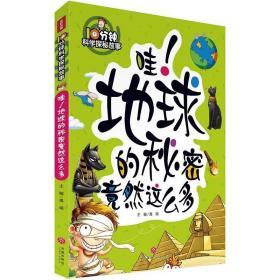 正版哇!地球的秘密竟然这么多9787545547016 禹南天地出版社儿童读物儿童故事科学故事作品集中国当代 书籍