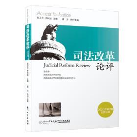司法改革论评(第三十辑)/司法改革论评❤ 厦门大学出版社9787561583180✔正版全新图书籍Book❤