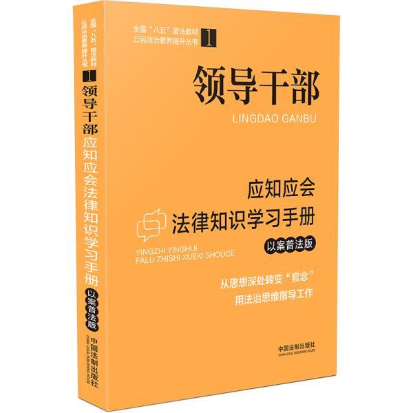 """领导干部应知应会法律知识学习手册(以案普法版)·全国""""八五""""普法教材"""
