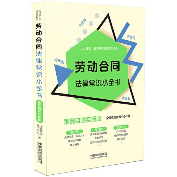 劳动合同法律常识小全书:案例自测实用版