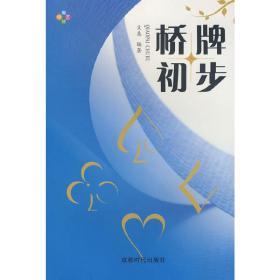 桥牌初步❤ 文惠 编著 成都时代出版社9787807058540✔正版全新图书籍Book❤