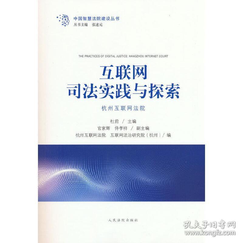 互联网司法实践与探索(杭州互联网法院) 人民法院出版社9787510931345正版全新图书籍Book