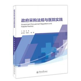 政府采购法规与医院实践❤ 暨南大学出版社9787566831705✔正版全新图书籍Book❤