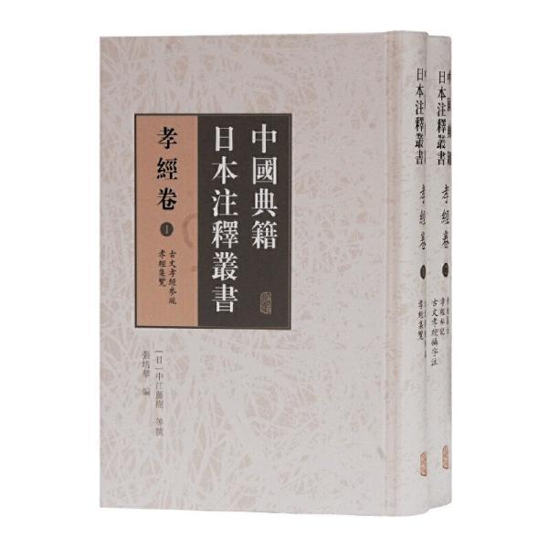 中国典籍日本注释丛书·孝经卷(全二册)