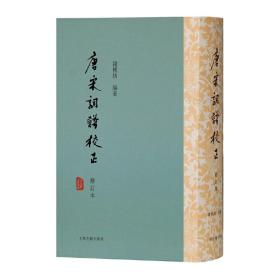 唐宋词谱校正(修订本)