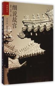 细说故宫—建筑 历史 人物❤ 李旻 故宫出版社9787513406581✔正版全新图书籍Book❤
