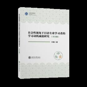 社会性视角下日语专业学习者的学习动机减退研究(日文版)