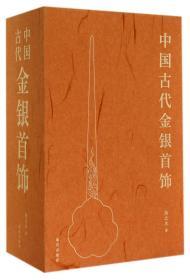 中国古代金银首饰(全三册)❤ 故宫出版社9787513406512✔正版全新图书籍Book❤