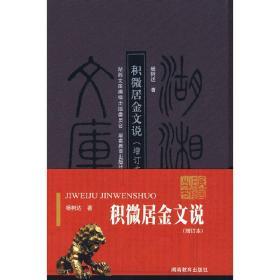 积微居金文说(增订本)❤ 杨树达 湖南教育出版社9787535553522✔正版全新图书籍Book❤
