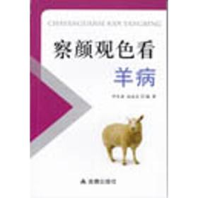 正版书  察言观色看羊病邓先德中国人民解放军总后勤部金盾出版社 全新书籍