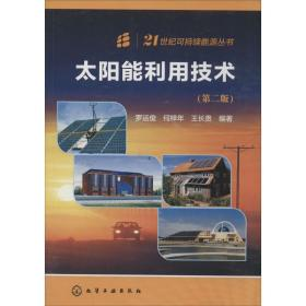 太阳能利用技术(第二版)