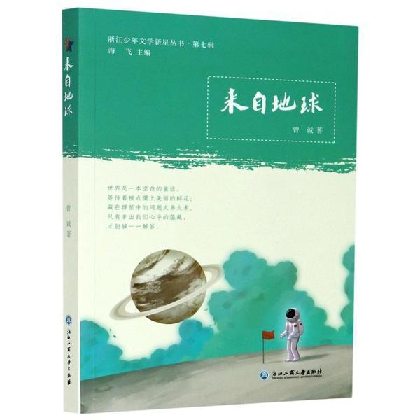 来自地球/浙江少年文学新星丛书·第七辑