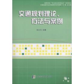 正版书  交通规划理论、方法与案例杨金花上海浦江教育出版社有限公司 全新书籍