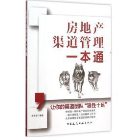 正版书  房地产渠道管理一本通唐安蔚中国建筑工业出版社 全新书籍
