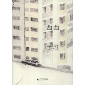 正版书  手卷西西广西师范大学出版社集团有限公司 全新书籍