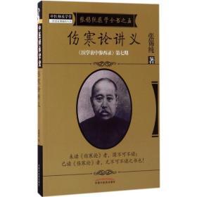 伤寒论讲义张锡纯中国 医 出版社